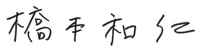 橋本先生サイン.png