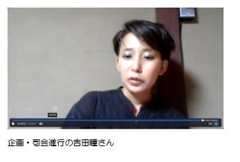 企画・司会進行の吉田瞳さんがお話しされる様子