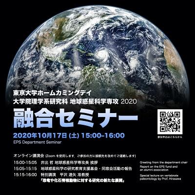 【地惑基金】関連資料2-1_融合セミナー2020ポスター.jpeg