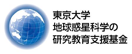 地球惑星科学の研究教育支援基金ロゴ